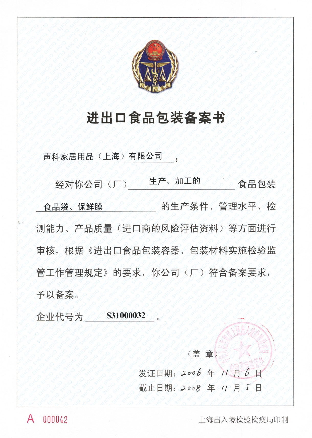 Titlecertificate For Food Packaging Import And Export Certificate